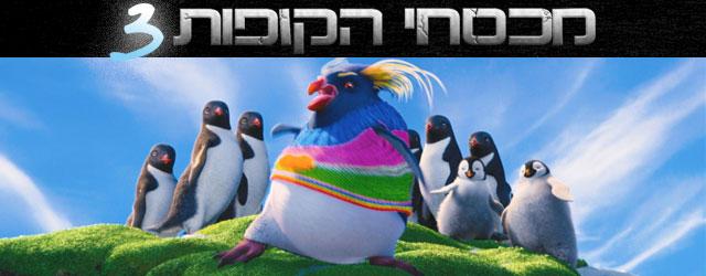 כבר בסיבוב הראשון התברר שהמשחק לא פשוט: הערפדים היו צפויים, אבל הפינגווינים היכו בכם ללא רחם