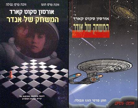 """העטיפות העבריות של """"המשחק של אנדר"""": גירסת האנדרפרייז (מימין) וגירסת רד פיש (משמאל)"""