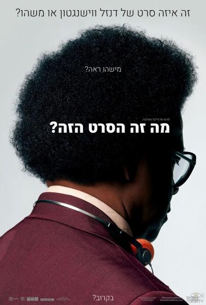 רומן-ג׳יי-ישראל-מוכן