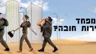 לכבוד יום העצמאות, כמה מהפוסטרים של סרטים ישראלים רוצים להתוודות על האמת.