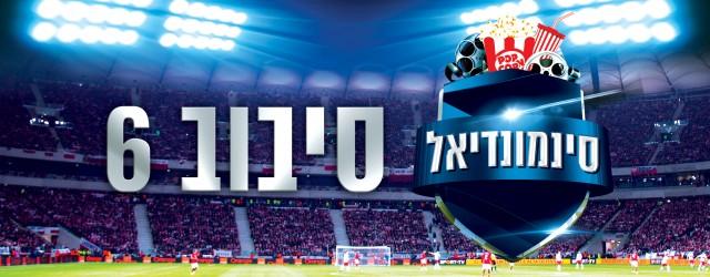 היום בסינמונדיאל: בית ח' עורך את המשחקים הראשונים שלו, ובבית א' הרוסים הולכים ראש בראש נגד טקסס.