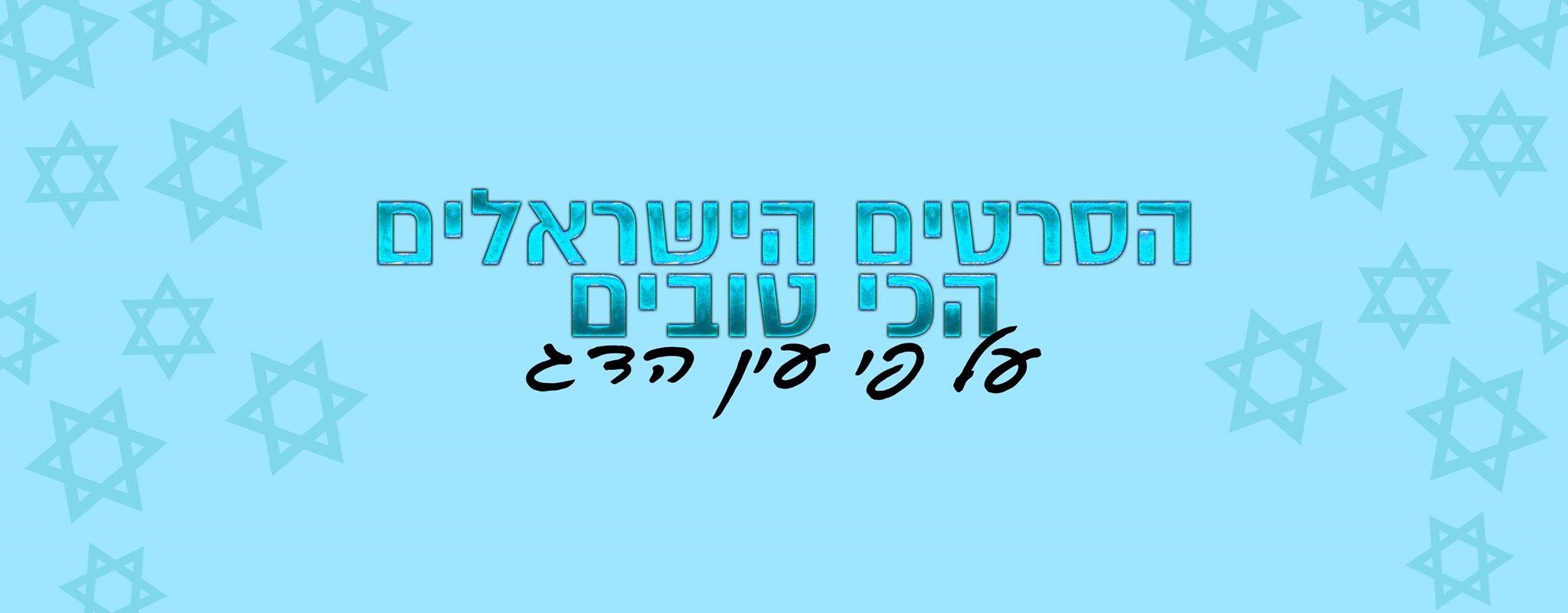 מגבעה 24 אינה עונה ועד מילים נרדפות - בואו לבחור את הסרטים הישראלים הטובים ביותר של כל הזמנים.