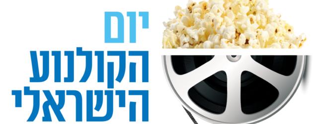 יום הקולנוע הישראלי חוזר, והוא מביא איתו 29 סרטים, שחלק מהם אפילו מופצים באמת בכל הארץ.